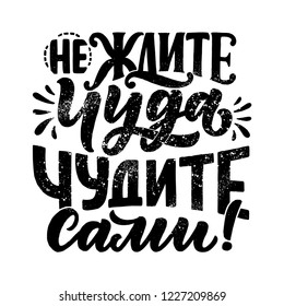 Poster on russian language - don't expect a miracle - create it yourself. Cyrillic lettering. Motivation qoute. Vector illustration