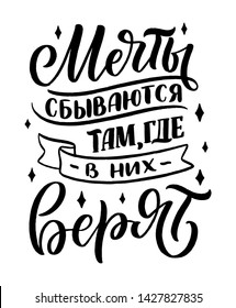 Poster on russian language - dreams come true where they believe in. Cyrillic lettering. Motivation qoute. Vector illustration