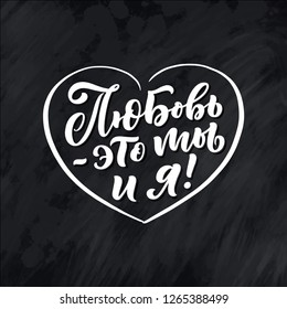 Poster on russian language - love is you and me. Cyrillic lettering. Motivation qoute. Vector illustration