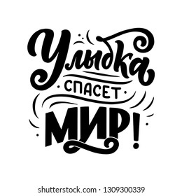 Poster on russian language - smile will save the world. Cyrillic lettering. Motivation qoute. Vector illustration