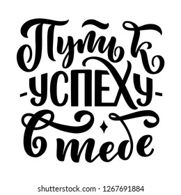 Poster on russian language - way to success - in you. Cyrillic lettering. Motivation qoute. Vector illustration