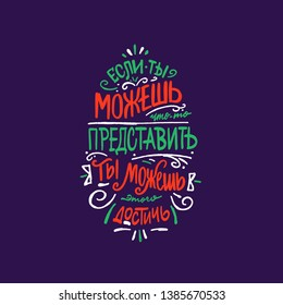 Poster on russian language - If you can dream it, you can do it - create it yourself. Cyrillic lettering. Motivation qoute. Vector illustration