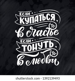 Poster on russian language - if you swim - then in happiness, if you sink - then in love. Cyrillic lettering. Motivation qoute. Vector illustration