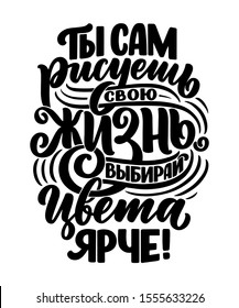 Poster on russian language - you paint your life yourself, choose brighter colors. Cyrillic lettering. Motivation quote for print design. Vector illustration