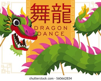 Poster with traditional Chinese dragon dance (written in traditional Chinese) in green color symbolizing good harvests for New Year celebration.