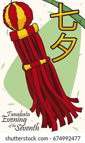 Poster with traditional Tanabata (written in Japanese calligraphy) decoration: fukinagashi (or streamer) under a bamboo branch.