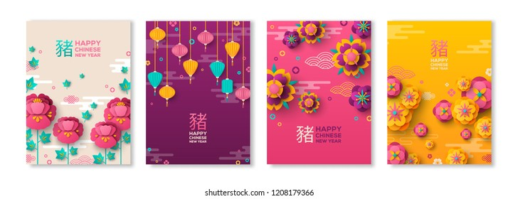 Posters Set with Chinese New Year Elements. Hieroglyph translation - Pig. Vector illustration. Asian Lantern, Clouds and Paper cut Flowers. Place for your Text.