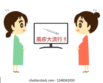"Pregnant women and TV(thie word means ""Rubella great epidemic"" in japanese)"
