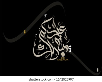 Premium Eid Mubarak Arabic Calligraphy Logo for Eid Greeting. Islamic Eid Fitr / Eid Adha Greeting Card script. Formal celebration greeting for businesses