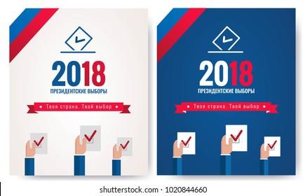 Presidential election banner background. Russian Presidential election 2018. Hands holding voting papers.  Flat design, vector illustration.