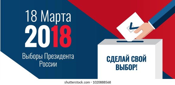 Presidential election banner background. Russian Presidential election 2018. Hand putting voting paper in the ballot box with russian flag on background.  Flat design, Vector illustration.