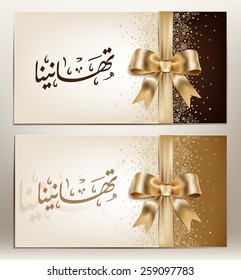 pretty arabic congratulation  with golden ribbon and bow.the arabic script means congratulation .