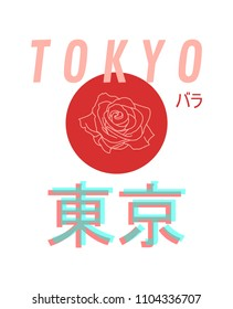 Print on T-shirt, rose from lines, hieroglyph (rose), (Tokyo), vector stock illustration