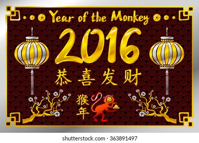 printable 2016 greeting card for the chinese new year of the monkey the image contains