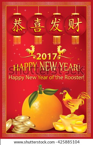 printable chinese new year of the rooster greeting card chinese text happy new year