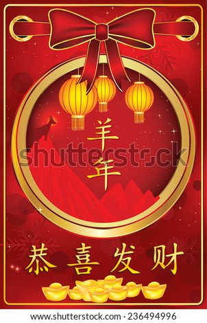 Printable greeting card chinese new year stock vector royalty free printable greeting card for the chinese new year text meaning year of the sheep m4hsunfo