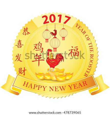 printable stamp for chinese new year 2017 text translation happy new year