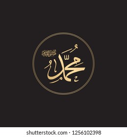 Prophet Mohammad Calligraphy in Vector Format