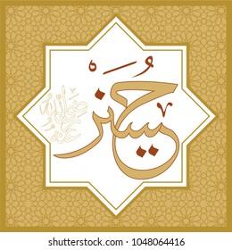 Prophet Mohammed grandson Hussein written wall decoration.