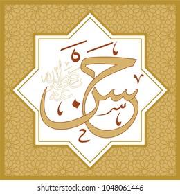 Prophet Mohammed grandson Hz Hasan written decoration.