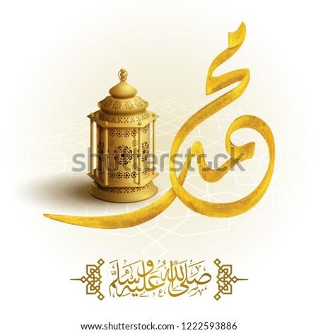 Prophet Muhammad in arabic