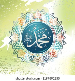 Prophet Muhammad - Arabic script means : Muhammad, May salvation be bestowed upon him. Arabic Islamic ornament background vintage style. abstrack background