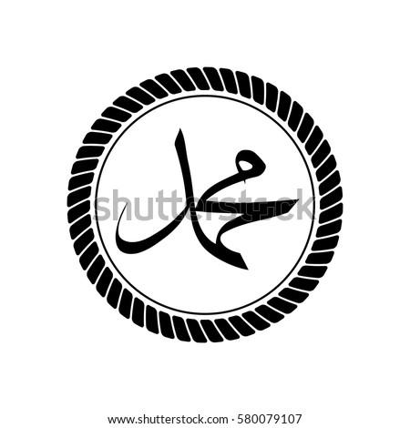 Prophet Muhammad Calligraphy Inscribed Black Rope Stock Vector