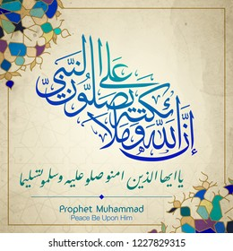 Prophet Muhammad peace be upon him in arabic calligraphy for mawlid islamic greeting