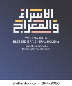 Prophet Muhammad's Ascension Holiday Greeting (Isra and Miraj). Arabic Kufic calligraphy script (Translation: Night Journey and Ascension). Editable vector file.