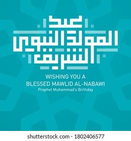 Prophet Muhammad's Birthday greeting in Arabic Kufi Calligraphy. (English: Holy Prophet's Birthday). Editable vector file.