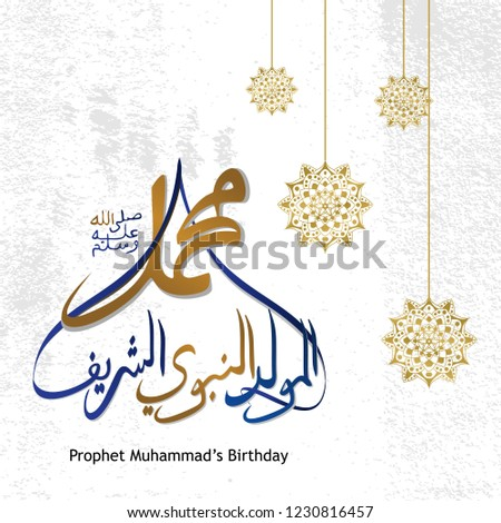 Prophet Muhammads Birthday Greeting Design Mawlid Al Nabi Sharif Arabic Calligraphy Decoration