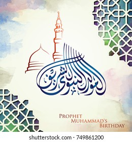 The Prophet Muhammad's Birthday mawlid islamic greeting with arabic calligraphy and mosque sketch