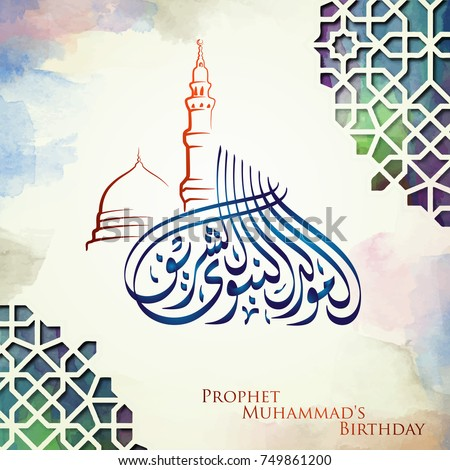 The Prophet Muhammads Birthday Mawlid Islamic Greeting With Arabic Calligraphy And Mosque Sketch