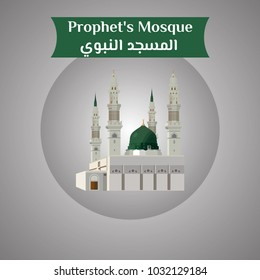 Prophet's mosque in Madina