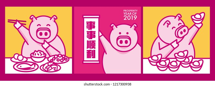 Prosperity Year of 2019. Chinese NewYear. Chinese translation: Prosperity Year.