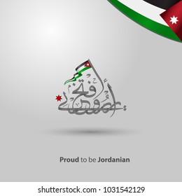 Proud to be Jordanian Design