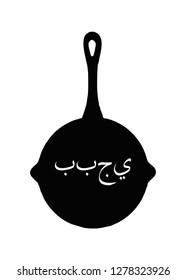 "PUBG silhouette pan, PlayerUnknown's Battlegrounds, Battle royal concept. Arabic calligraphy  translation letters "" PUBG ""  on a frying pan vector illustration. Game logo"