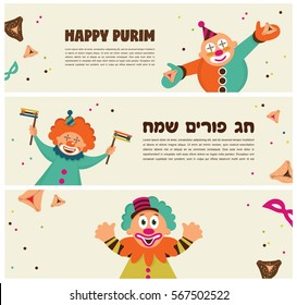 purim banner template design, Jewish holiday vector illustration (happy purim in hebrew)
