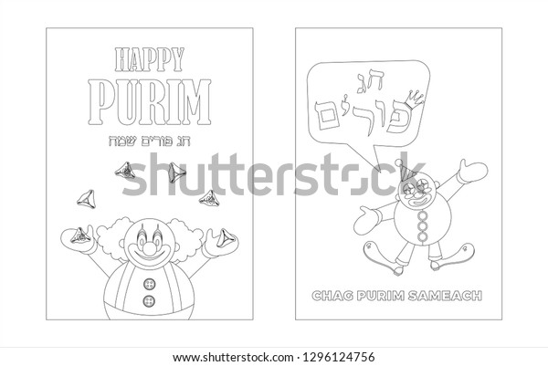 Esther Become King's Harem In Purim Coloring Page - Download ... | 401x600