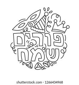 Purim greeting card and coloring page in linear doodle style with carnival mask, hats, crown, hamantaschen and Hebrew text Happy Purim. Black and white vector illustration.