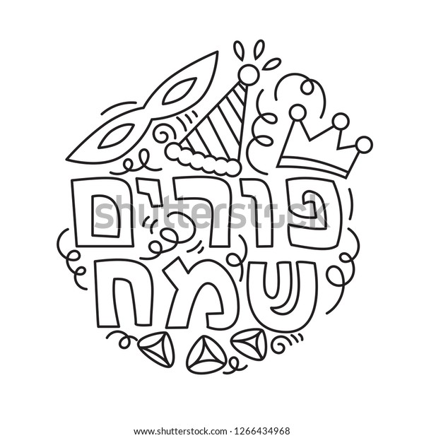 Purim Coloring Pages Idea - Whitesbelfast | 620x600