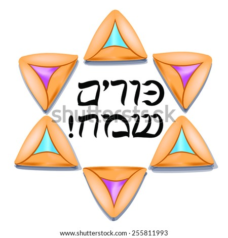 Purim greeting card hebrew greeting text stock vector royalty free purim greeting card with hebrew greeting text and david star made of hamantashen cookies happy m4hsunfo