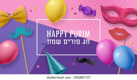 """Purim holiday background with carnival mask, and balloons. Hebrew text """" Happy Purim"""""""