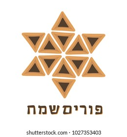 """Purim holiday flat design icons of hamantashs in star of david shape with text in hebrew """"Purim Sameach"""" meaning """"Happy Purim"""". Vector eps10 illustration."""