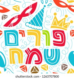 Purim seamless pattern with carnival mask, hats, crown, hamantaschen and Hebrew text Happy Purim. Coloful vector illustration in hand drawn doodles stiyle.