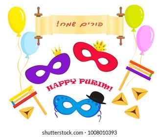 Purim symbols set, masks and scroll with greeting inscription hebrew - Happy Purim, hamantash cookies, gragger noise maker