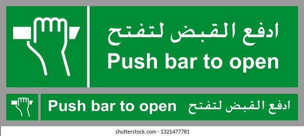 push bar to open sign with arabic