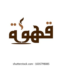 Qahwa or Kahwa (arabic name for coffee) vector logo. Arabic cafe vector logo.