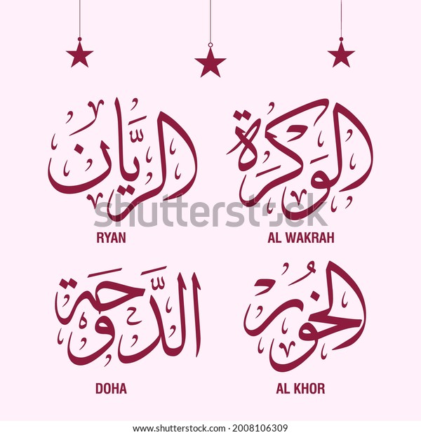 qatar City Arabic calligraphy illustration vector eps