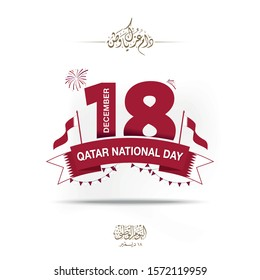 Qatar independence day in December 18 th. Qatar National Day, Arabic Calligraphy Translation: Your glory may last for ever my homeland. Number 18 With flag of Qatar - Vector